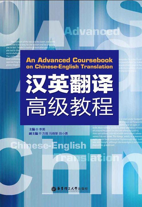 汉英翻译高级教程