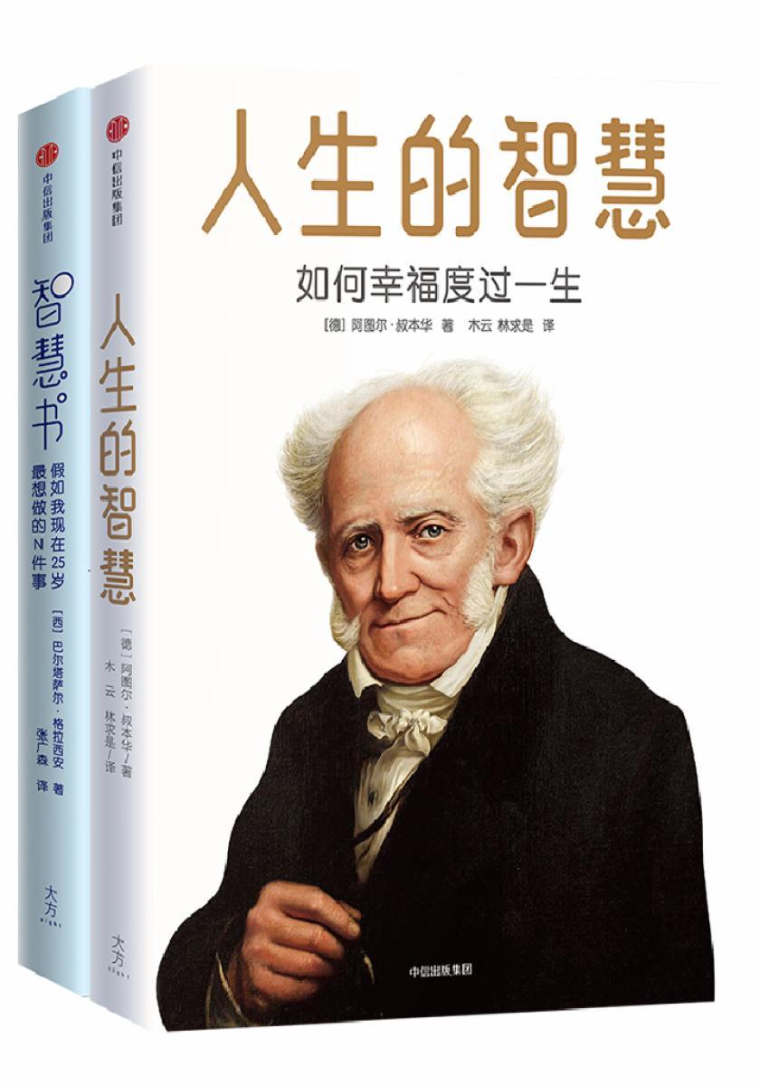 【人生智慧】智慧书:为人处世第一书+人生的智慧:叔本华的幸福哲学课(作家榜经典)