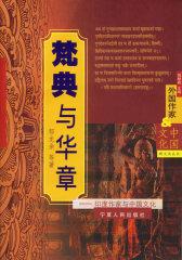 梵典与华章印度作家与中国文化(仅适用PC阅读)