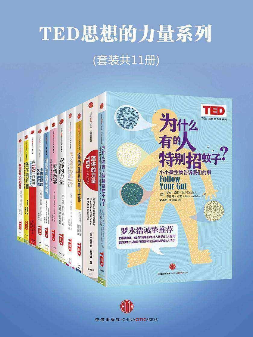 TED思想的力量系列(共11册)