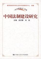 中国法制建设研究