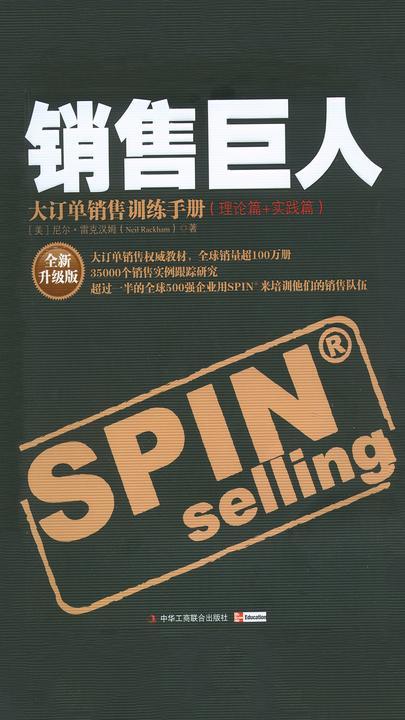 销售巨人:大订单销售训练手册
