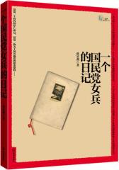 一个国民党女兵的日记(试读本)
