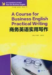 商务英语实用写作