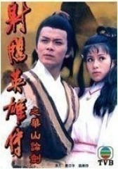 射雕英雄传之华山论剑(影视)