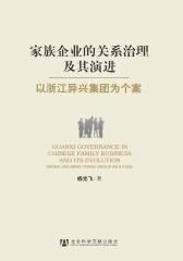 家族企业的关系治理及其演进:以浙江异兴集团为个案