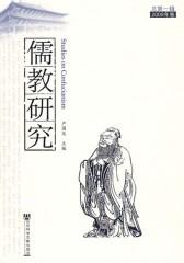 儒教研究(2009年卷总第一辑)