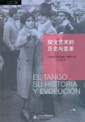 探戈艺术的历史与变革