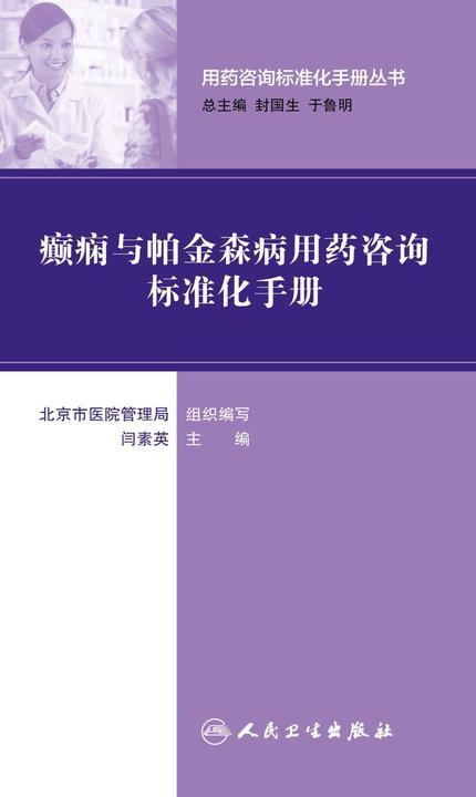 用药咨询标准化手册丛书--癫痫与帕金森病用药咨询标准化手册