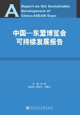 中国—东盟博览会可持续发展报告