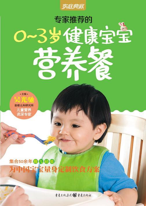 专家推荐的0~3岁健康宝宝营养餐