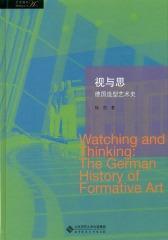 视与思——德国造型艺术史