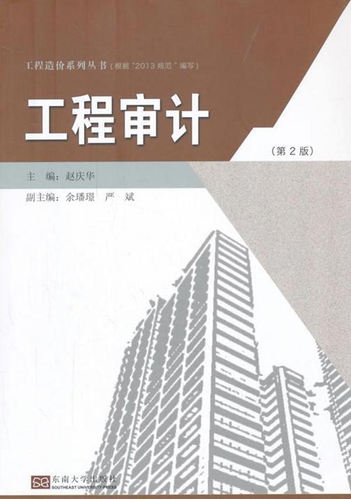 工程审计(第2版)
