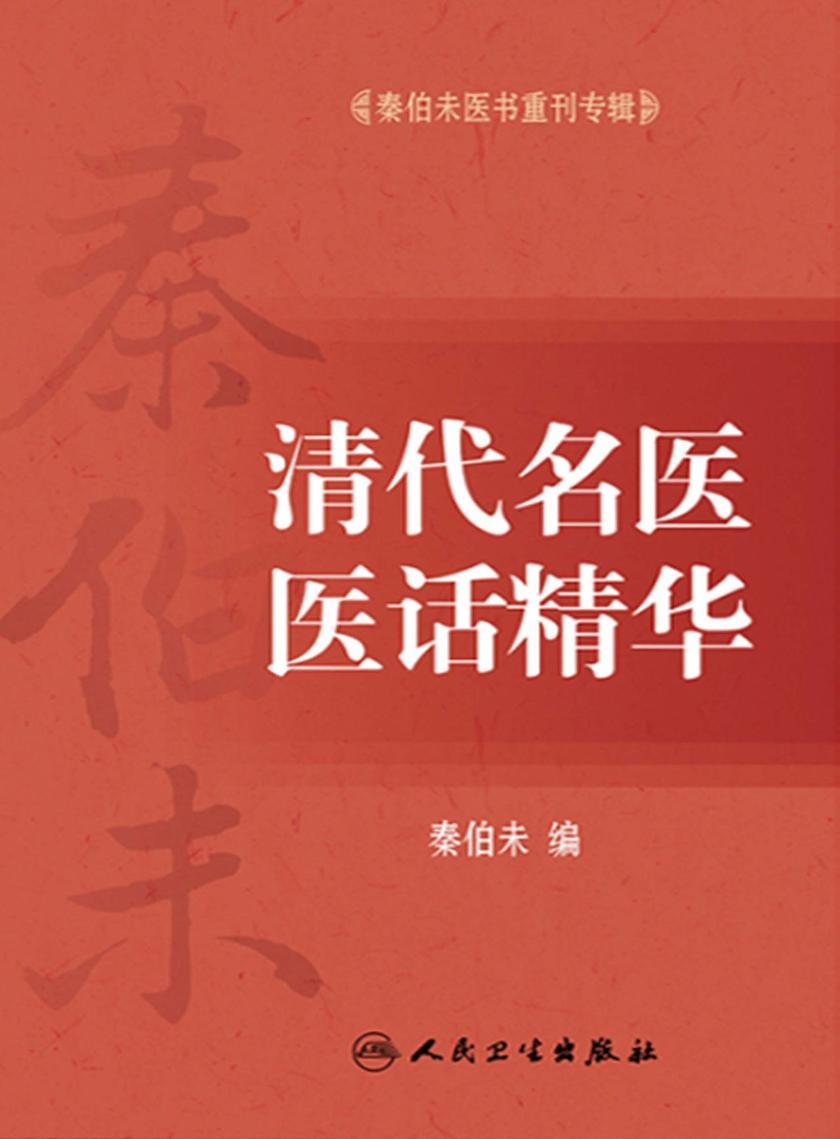 秦伯未医书重刊专辑——清代名医医话精华