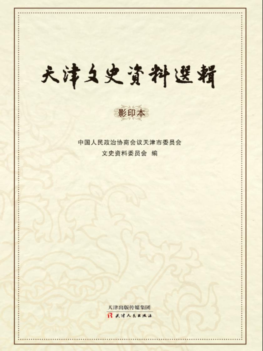 天津文史资料选辑(影印本)第3辑
