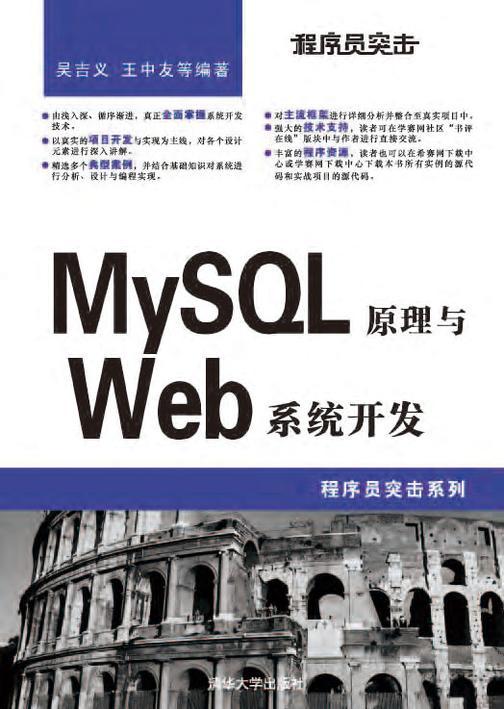 程序员突击——MySQL原理与Web系统开发
