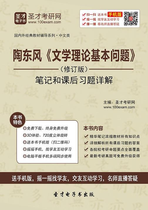 陶东风《文学理论基本问题》(修订版)笔记和课后习题详解