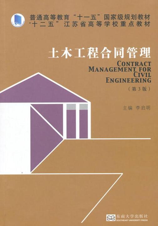 土木工程合同管理(第3版)