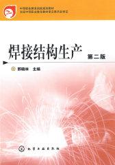 焊接结构生产(邢晓林)(二版)(试读本)