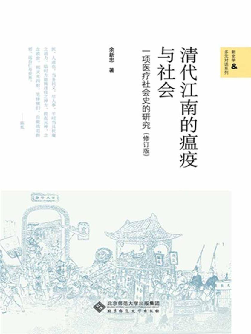 清代江南的瘟疫与社会:一项医疗社会史的研究(修订版)