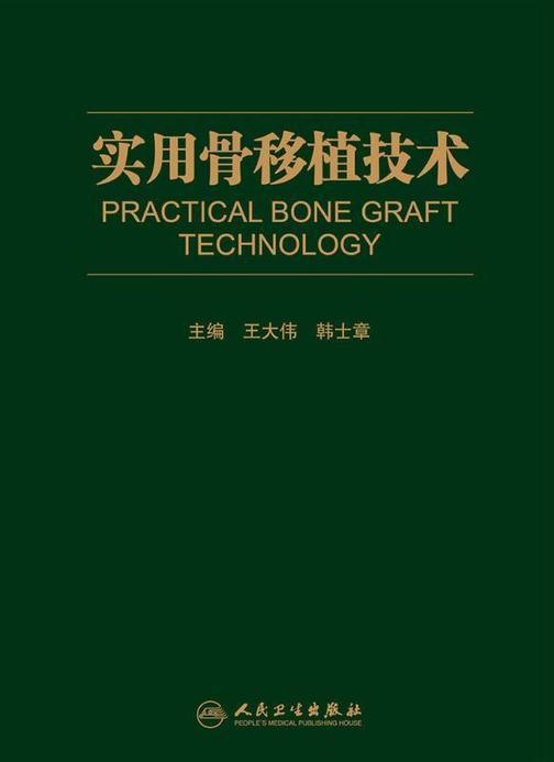 实用骨移植技术
