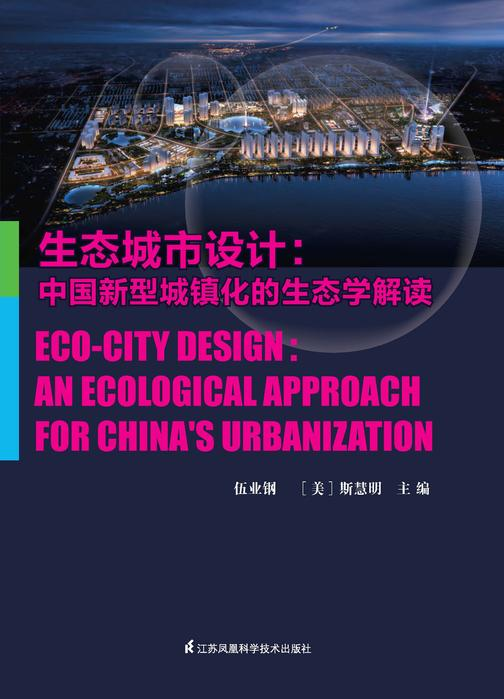生态城市设计:新型城镇化发展的生态解读