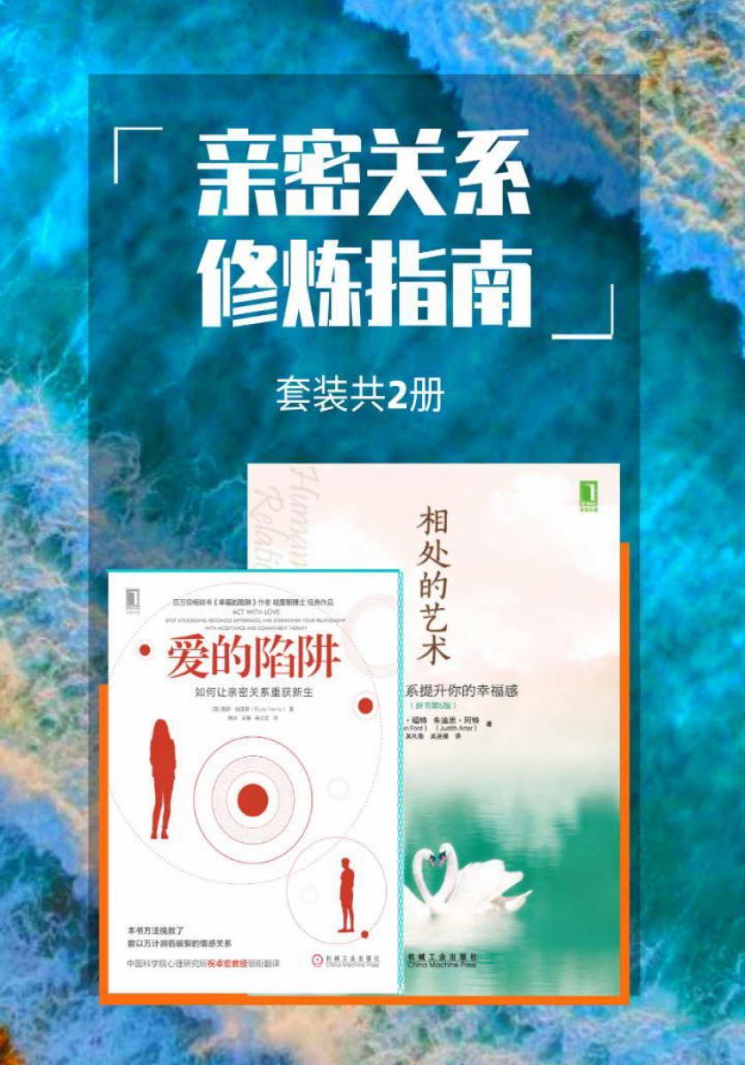 亲密关系修炼指南(套装共2册)
