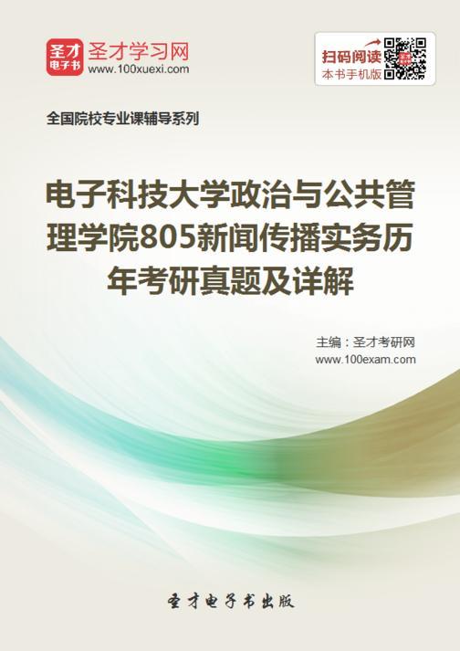 电子科技大学政治与公共管理学院805新闻传播实务历年考研真题及详解