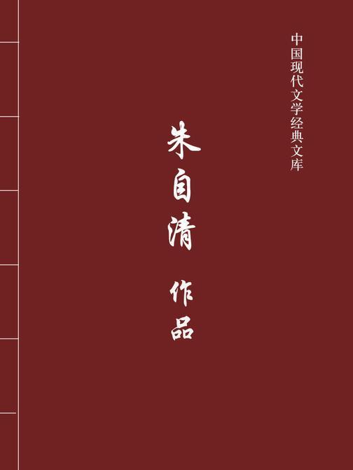 朱自清作品(中国现代文学经典文库)