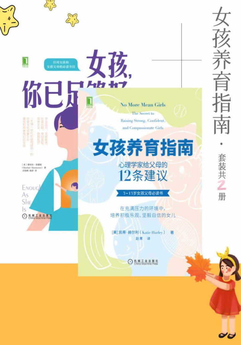 女孩养育指南(套装共2册)