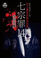 七宗罪14:小镇狂魔(文字版)