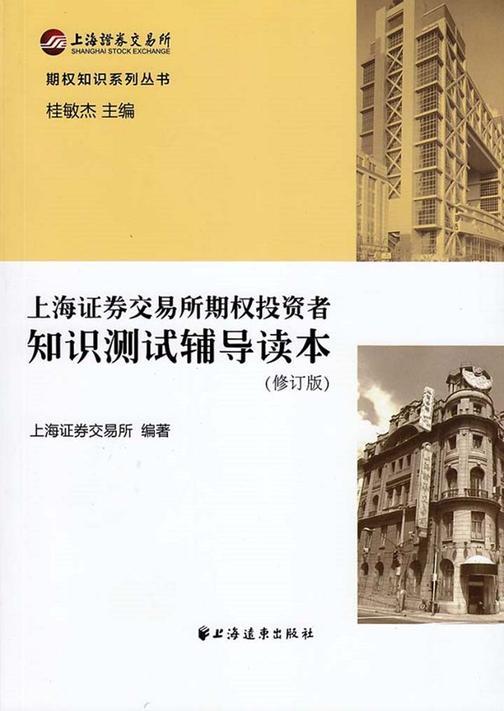 上海证券交易所期权投资者知识测试辅导读本