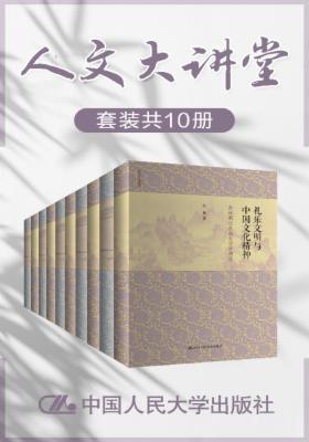 人文大讲堂(套装共10册)