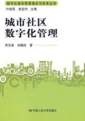 城市社区数字化管理
