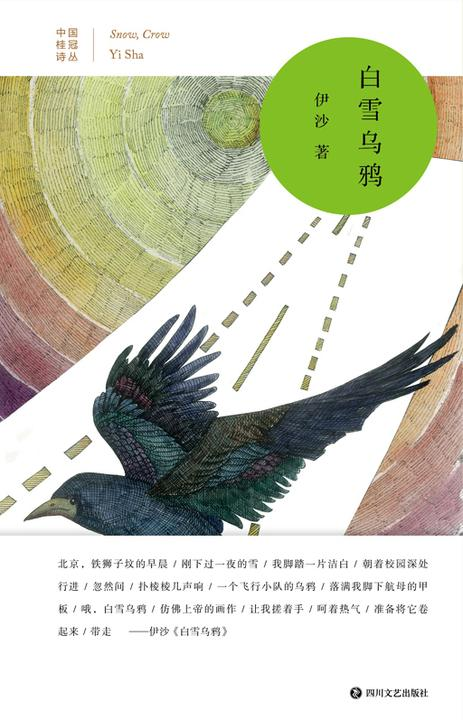 白雪乌鸦【中国桂冠诗丛?第三辑,持续见证中国优秀汉语诗人的成长,为每一首汉语诗歌杰作加冕。诗人伊沙创作力丰沛,写诗量极大,首首都经得住反复阅读。】