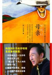 韩国总统李明博热泪之作《母亲》(试读本)