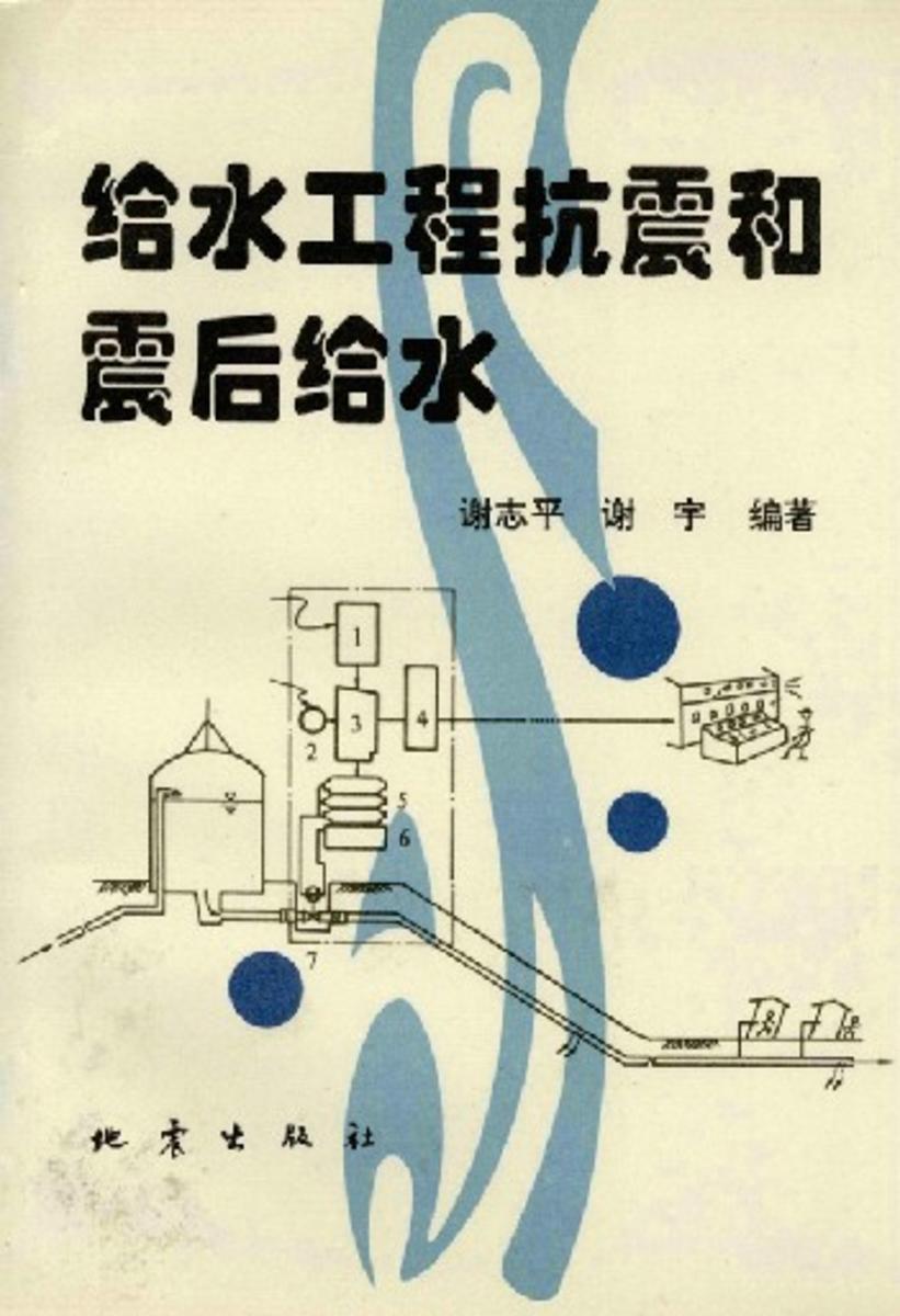 给水工程抗震和震后给水(仅适用PC阅读)