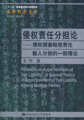 侵权责任分担论——侵权损害赔偿责任数人分担的一般理论