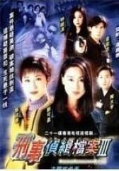 刑事侦缉档案3(影视)