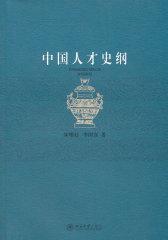 中国人才史纲(仅适用PC阅读)