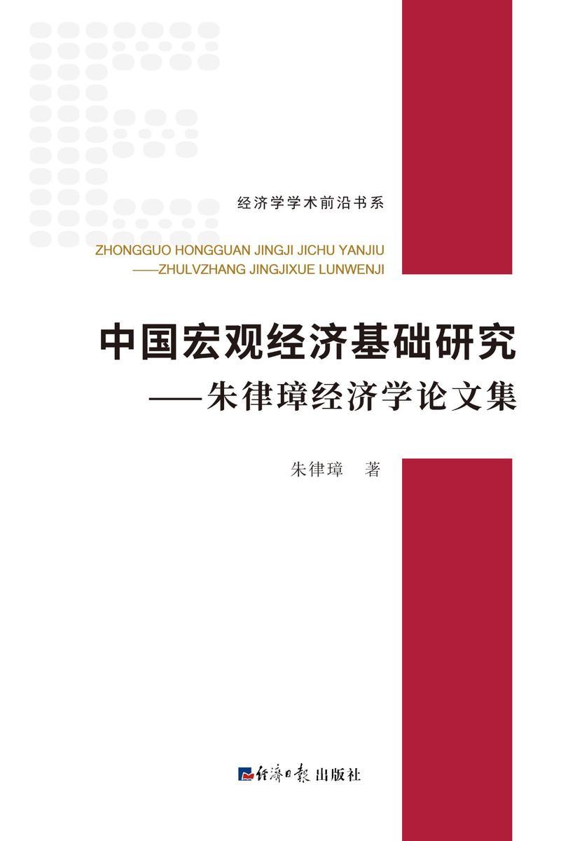 中国宏观经济基础研究——朱律璋经济学论文集