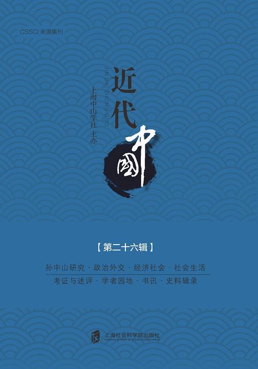 近代中国(第二十六辑)
