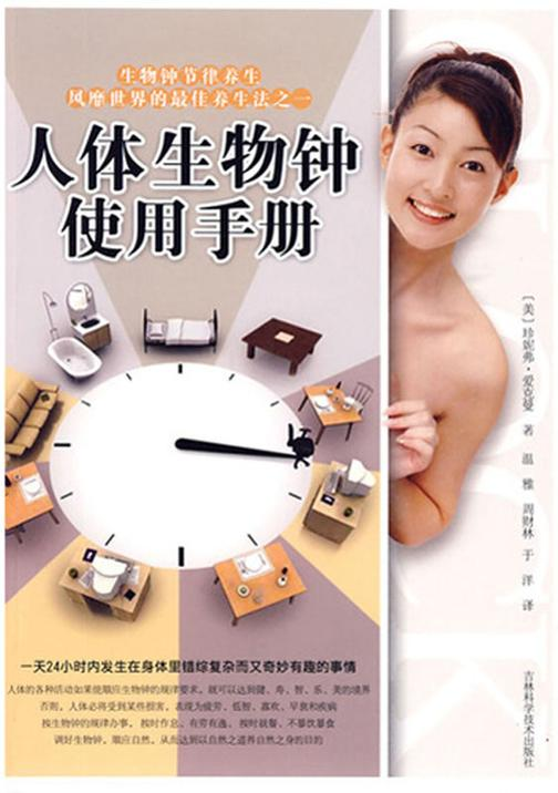 人体生物钟使用手册