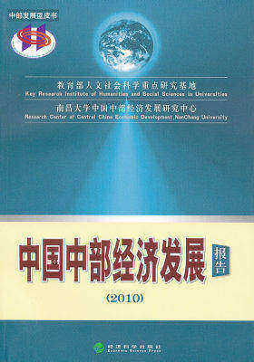 中国中部经济发展报告2010(仅适用PC阅读)
