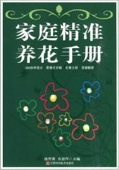 家庭精准养花手册(仅适用PC阅读)