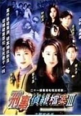 刑事侦缉档案3 粤语版(影视)