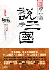 蔡东藩说三国(试读本)