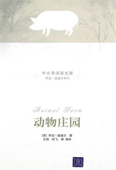 动物庄园(中文导读英文版)