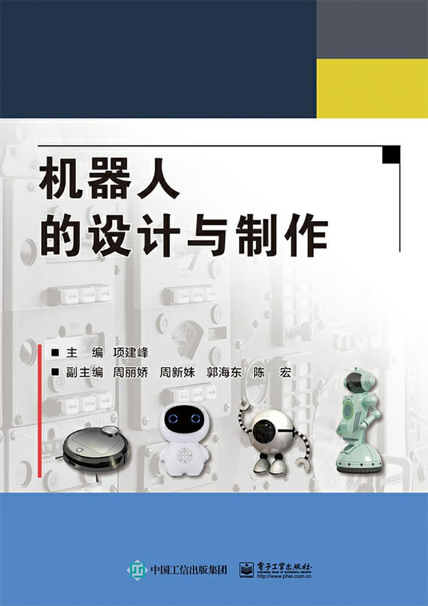 机器人的设计与制作
