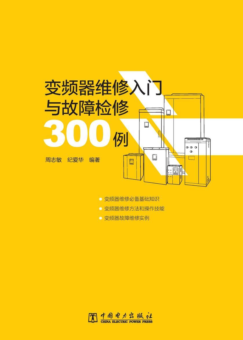 变频器维修入门与故障检修300例